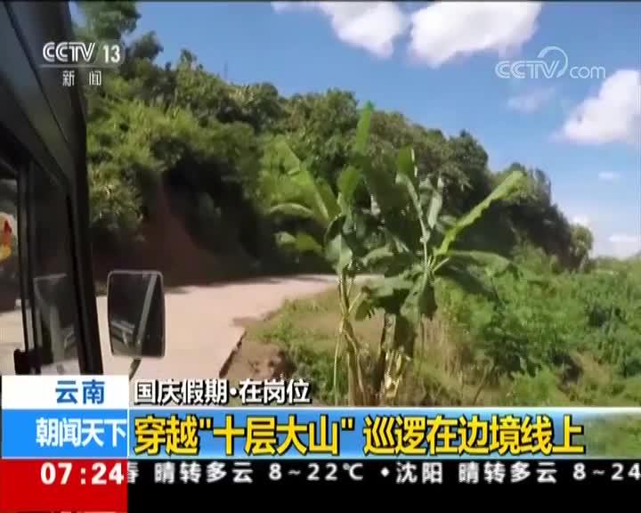 """[视频]【国庆假期•在岗位】穿越""""十层大山""""巡逻在边境线上"""