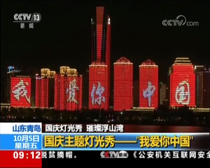 """[视频]国庆主题灯光秀——""""我爱你中国"""""""
