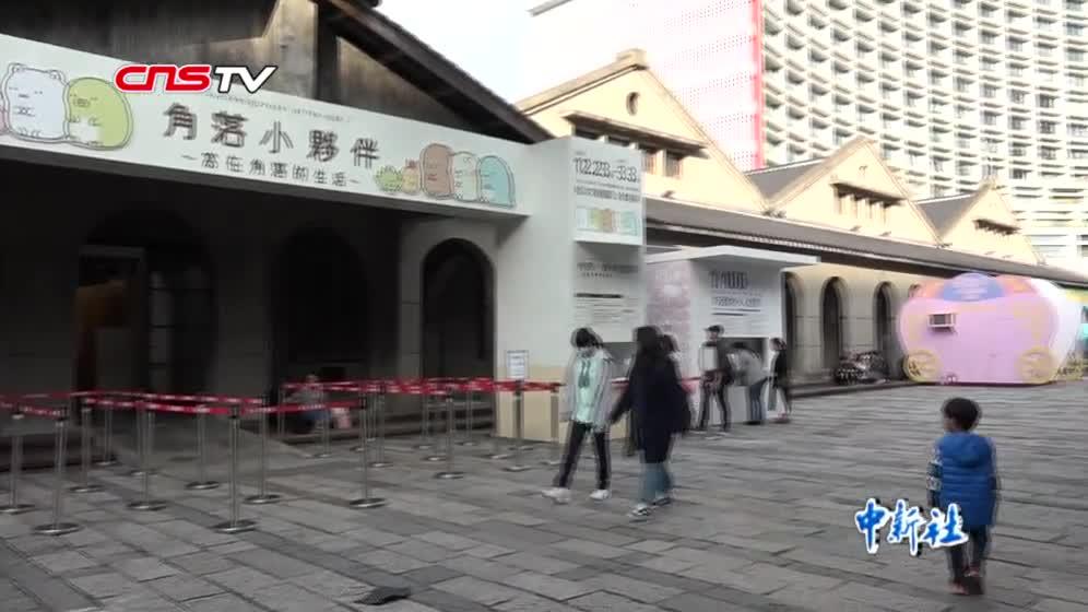 [视频]探访松山文创园区 感受原创的魅力