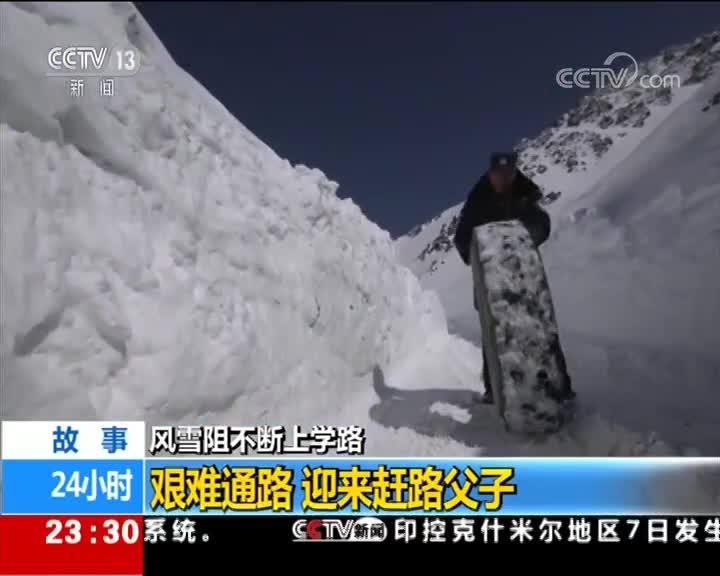 [视频]海拔5300米、-17℃、2米深积雪......孩子们的上学路他们护送