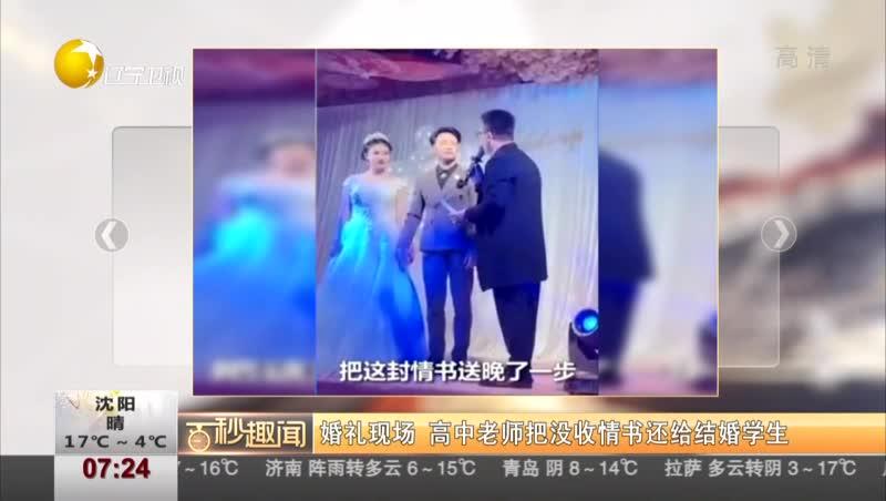 [视频]婚礼现场 高中老师把没收情书还给结婚学生