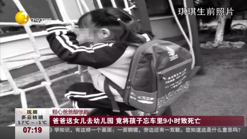 [视频]爸爸送女儿去幼儿园 竟将孩子忘车里9小时致死亡