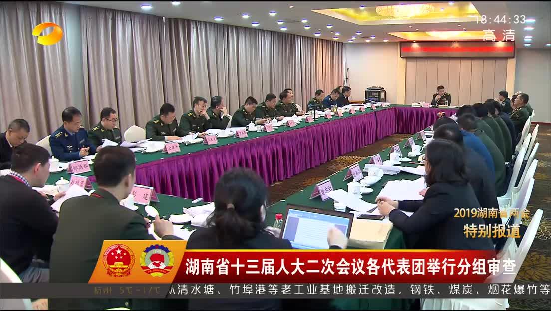 2019年01月29日湖南新闻联播