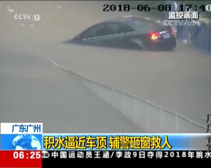 [视频]广州:积水逼近车顶 辅警砸窗救人