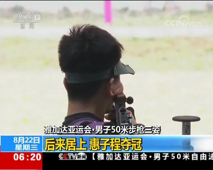 [视频]雅加达亚运会·男子50米步枪三姿 后来居上 惠子程夺冠