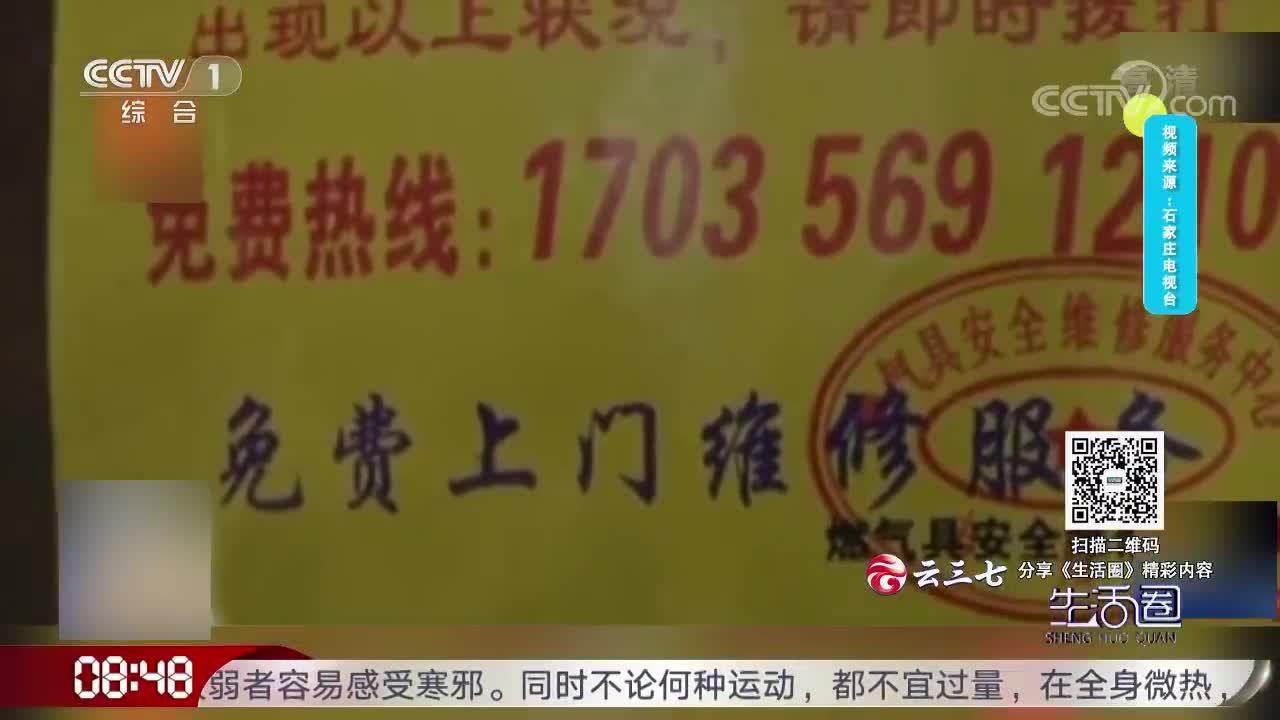[视频]免费上门检测燃气 老人被骗近三千元
