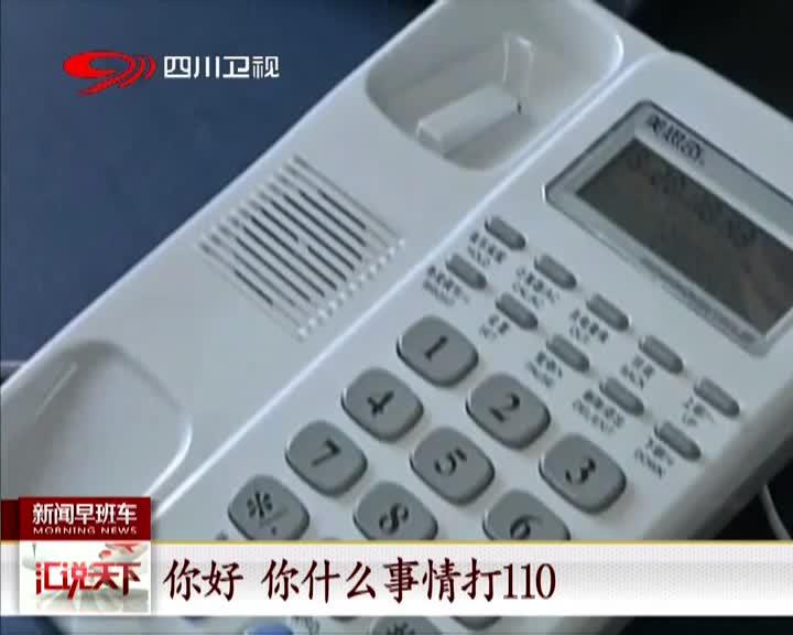 """[视频]江苏:连续恶意拨打110 男子声称要""""打破吉尼斯纪录"""""""