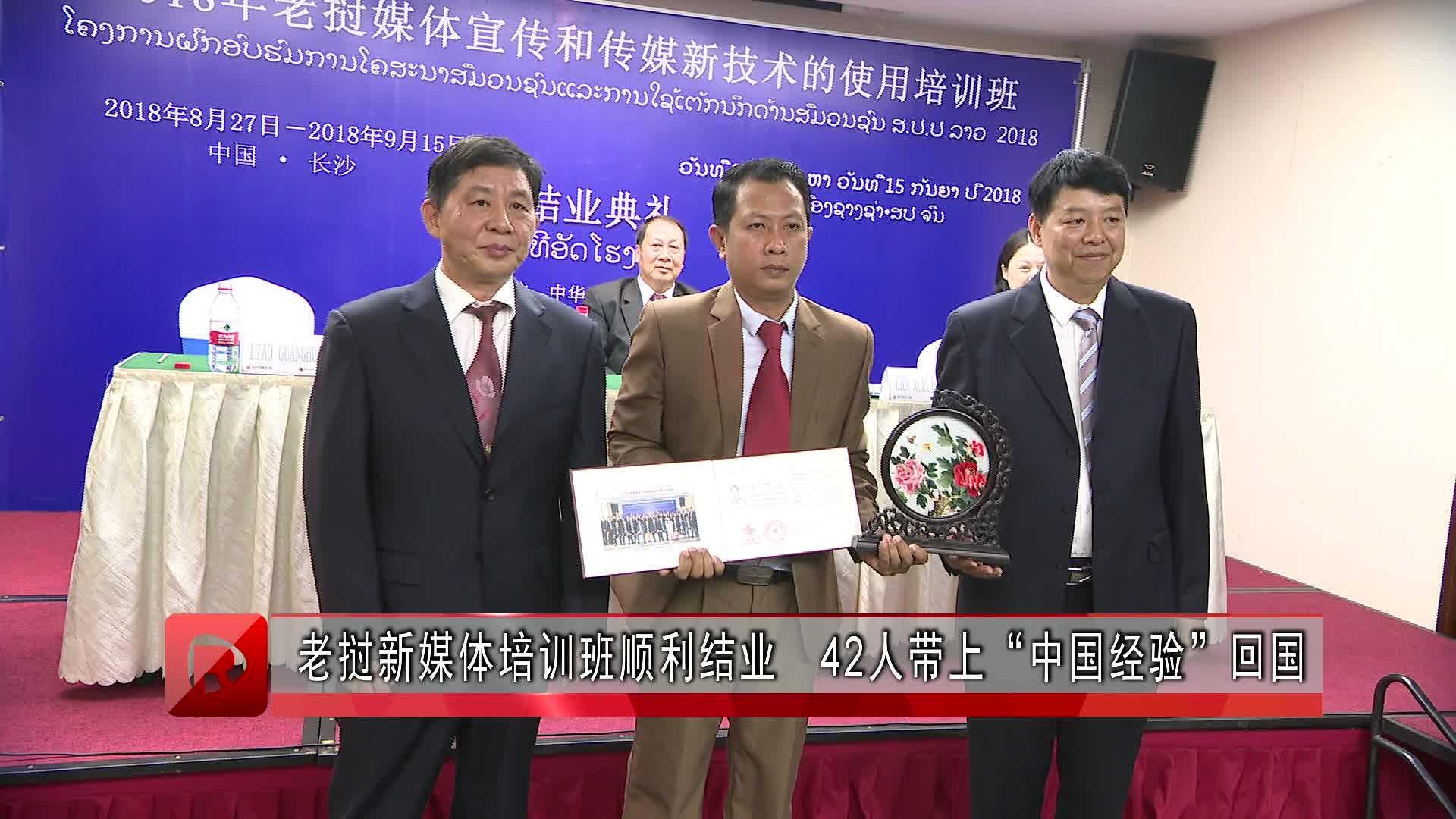 """老挝新媒体培训班顺利结业 42人带上""""中国经验""""返程"""