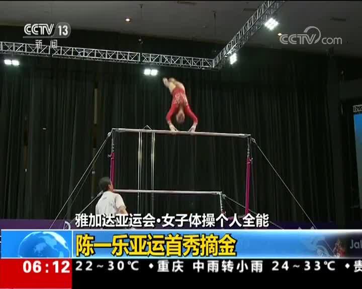 [视频]雅加达亚运会·女子体操个人全能 陈一乐亚运首秀摘金