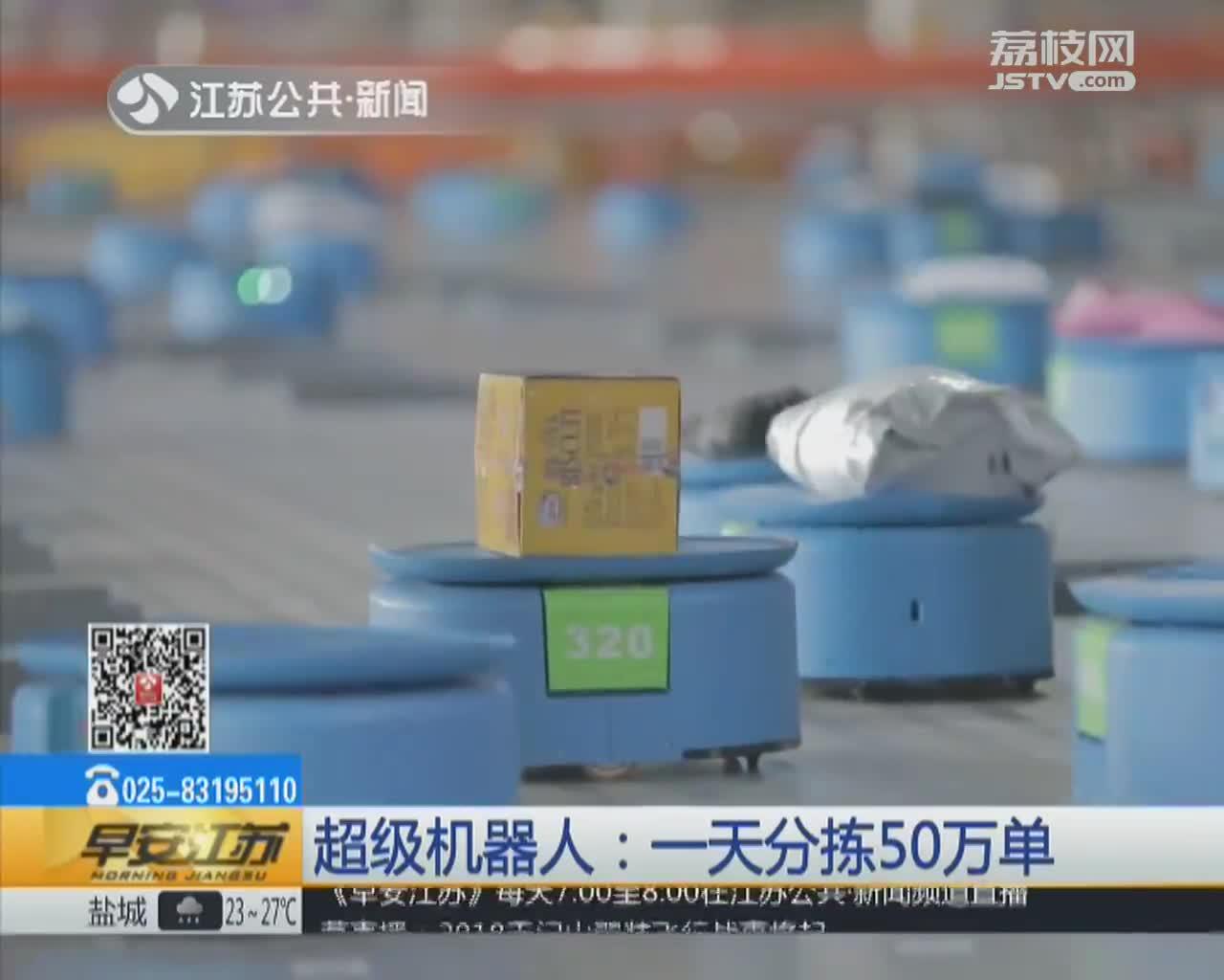 [视频]超级机器人:一天分拣50万单