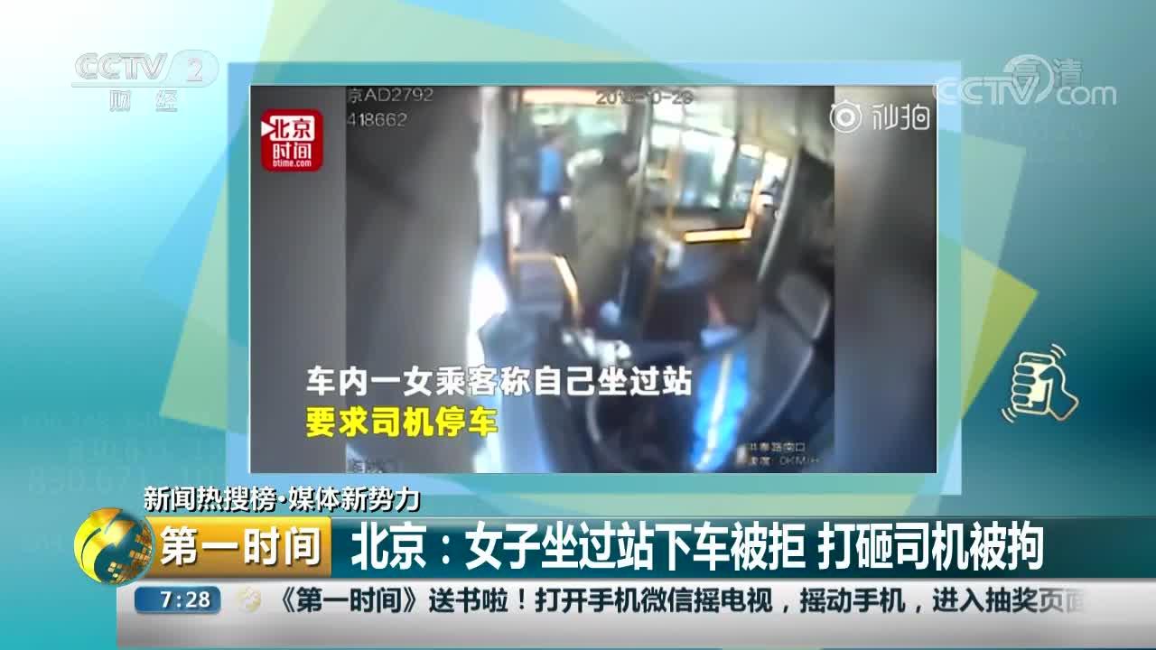 [视频]北京:女子坐过站下车被拒 打砸司机被拘