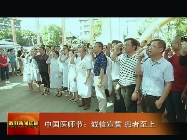中国医师节:诚信宣誓 患者至上