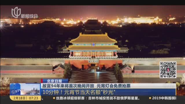 [视频]故宫94年来将首次晚间开放 元宵灯会免费抢票