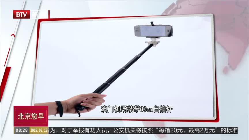 [视频]澳门机场3月1日起禁止随身携带超30cm自拍杆