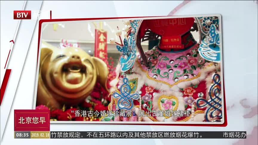 """[视频]""""香港古今婚嫁珍藏展""""展出古董婚嫁裙褂"""