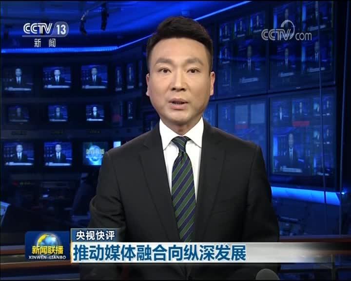 [视频]【央视快评】推动媒体融合向纵深发展