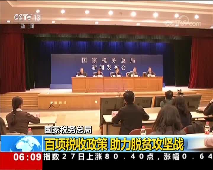 [视频]国家税务总局 百项税收政策 助力脱贫攻坚战