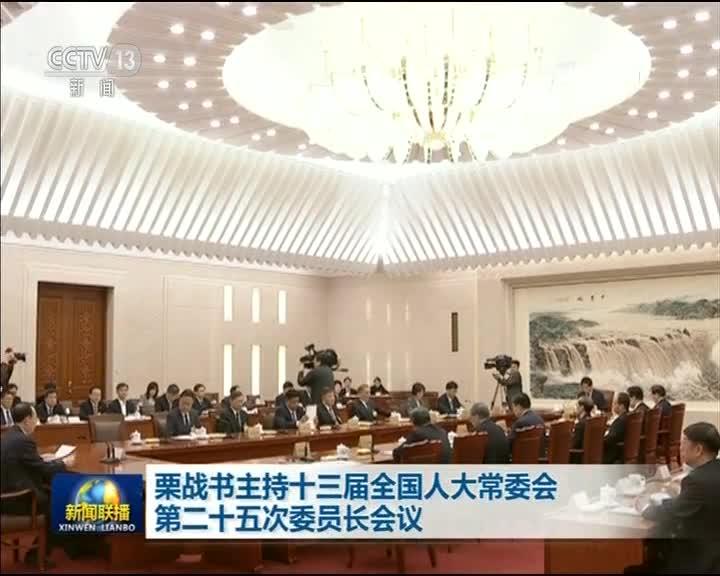 [视频]栗战书主持十三届全国人大常委会第二十五次委员长会议