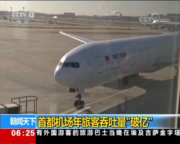 """[视频]首都机场年旅客吞吐量""""破亿"""""""