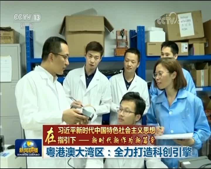 [视频]【在习近平新时代中国特色社会主义思想指引下——新时代 新作为 新篇章】粤港澳大湾区:全力打造科创引擎