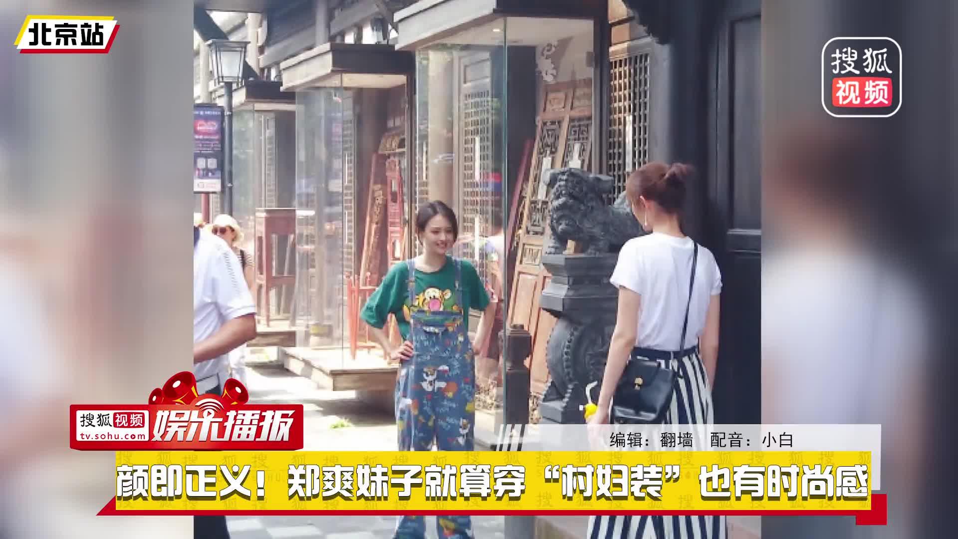 """[视频]颜即正义!郑爽妹子就算穿""""村妇装""""也有时尚感"""