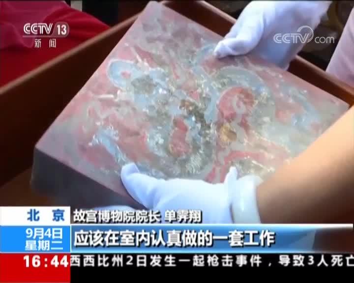 [视频]故宫养心殿百年大修开工 维修工程开工 罕见彩绘宝匣现世