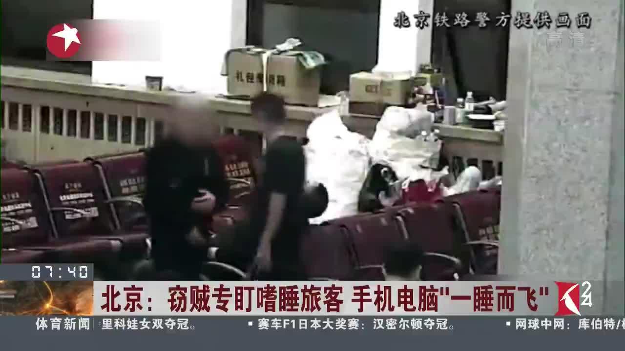 """[视频]窃贼专盯嗜睡旅客 手机电脑""""一睡而飞"""""""