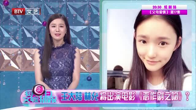 [视频]王大陆 林允将出演电影《恶作剧之吻》?