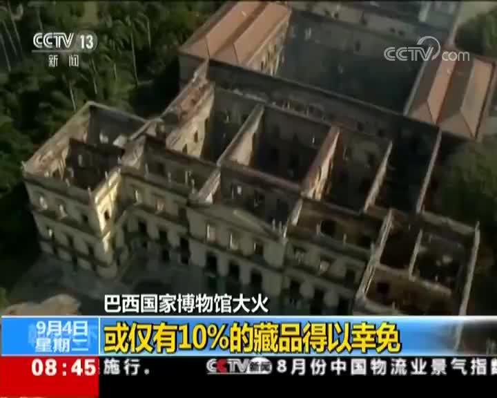 [视频]巴西国家博物馆大火 或仅有10%的藏品得以幸免