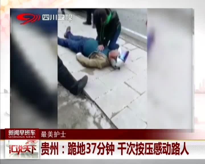 [视频]贵州:跪地37分钟 千次按压感动路人