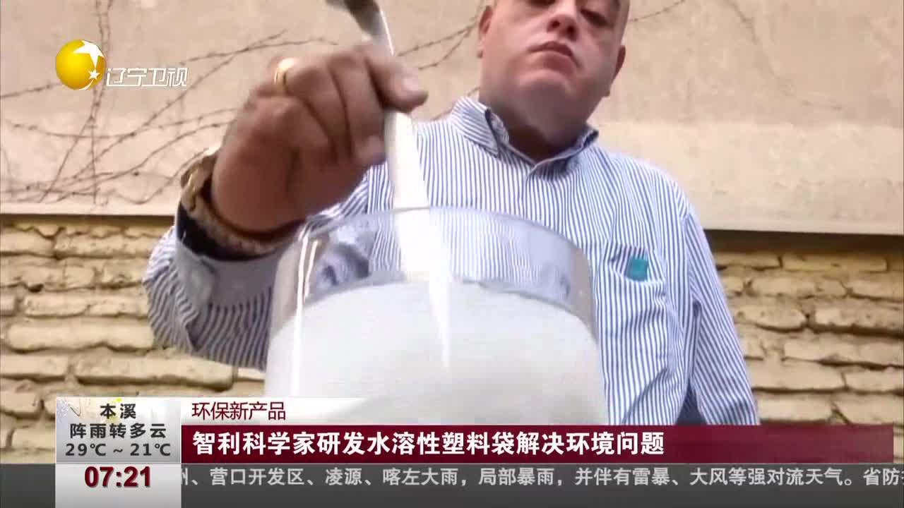 [视频]环保新产品 智利科学家研发水溶性塑料袋解决环境问题