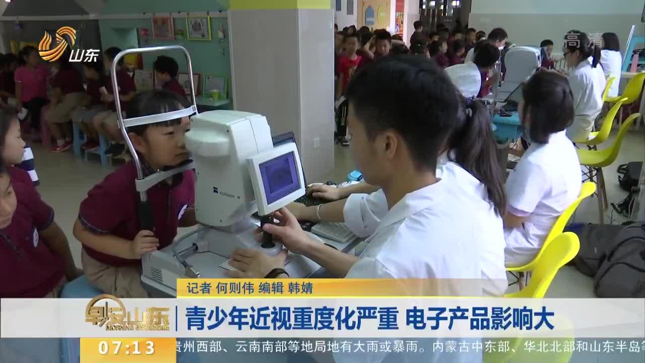 [视频]青少年近视重度化严重 电子产品影响大