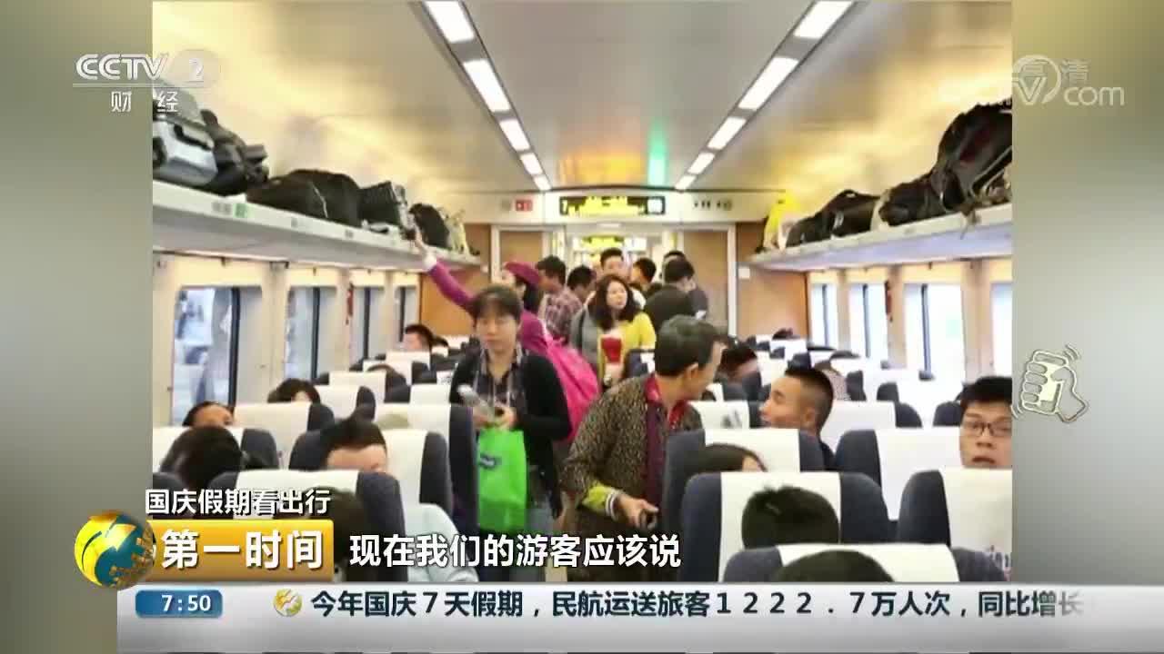 [视频]国庆假期看出行:旅游市场火热 旅游体验升级