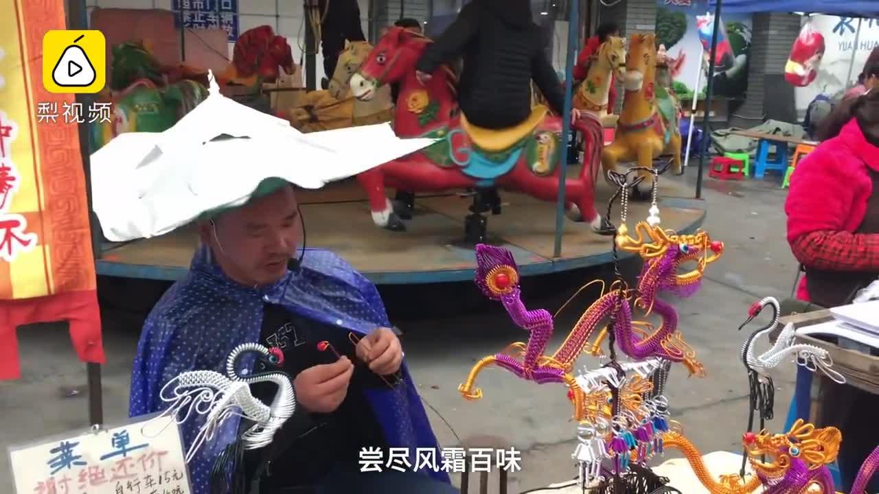 [视频]两不误!小哥以伞做帽 边摆摊边征婚