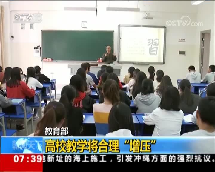 """[视频]教育部:高校教学将合理""""增压"""""""
