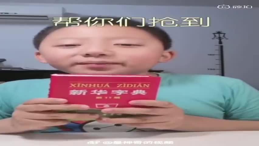 [视频]烂番茄色字典值得拥有 小学生超强模仿李佳琪走红