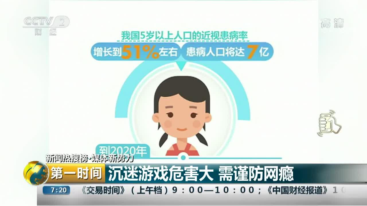 [视频]沉迷游戏危害大 需谨防网瘾