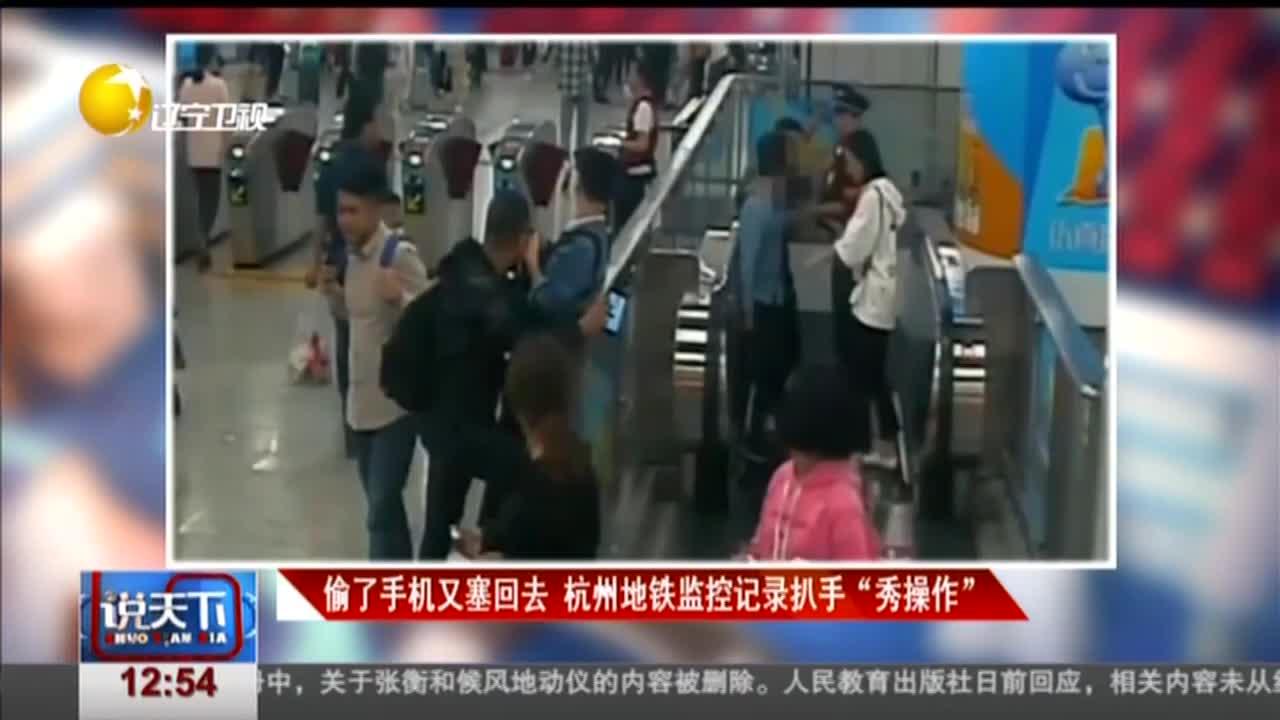 """[视频]偷了手机又塞回去 杭州地铁监控记录扒手""""秀操作"""""""