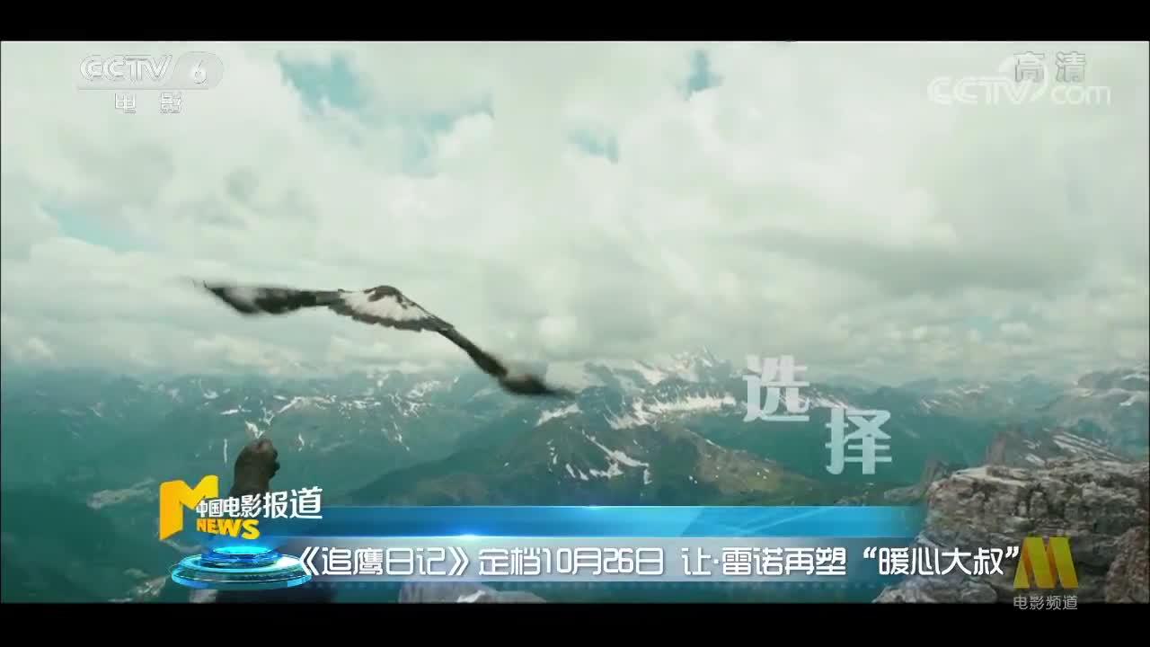 """[视频]《追鹰日记》定档10月26日 让·雷诺再塑""""暖心大叔"""""""