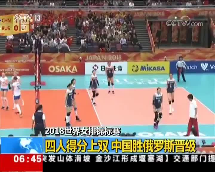[视频]世锦赛:中国女排时隔20年再胜俄罗斯 复赛4连胜F组第2进6强