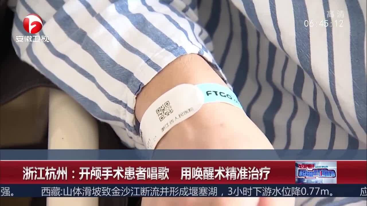 [视频]浙江杭州:开颅手术患者唱歌 用唤醒术精准治疗