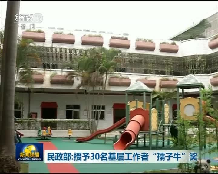 """[视频]民政部:授予30名基层工作者""""孺子牛""""奖"""