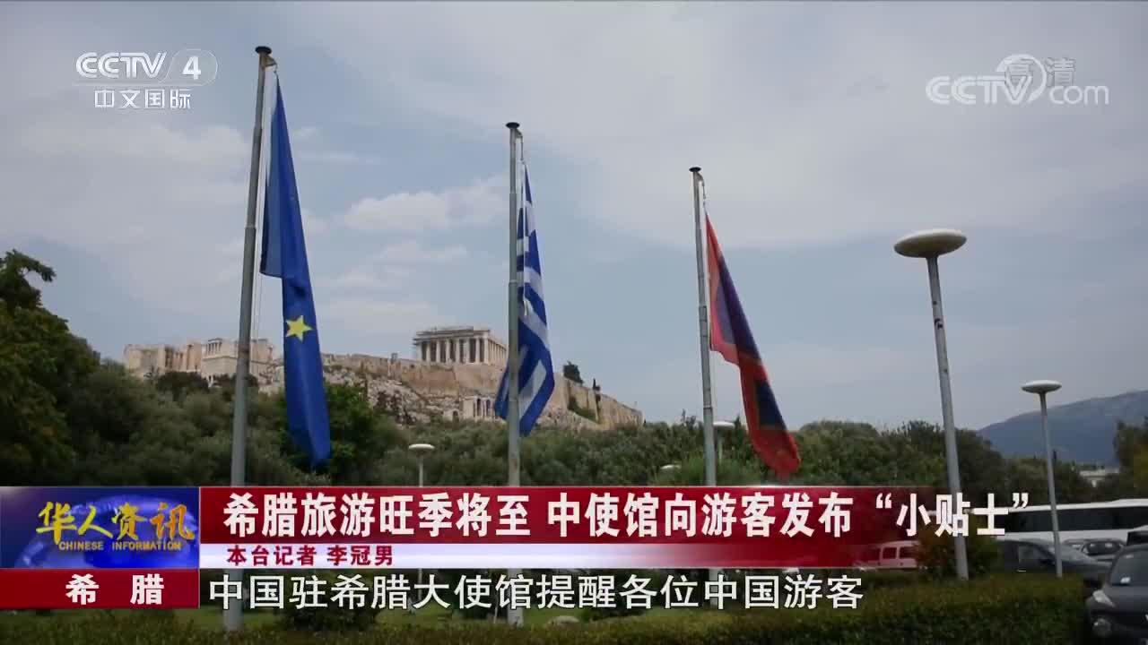 """[视频]希腊旅游旺季将至 中使馆向游客发布""""小贴示"""""""