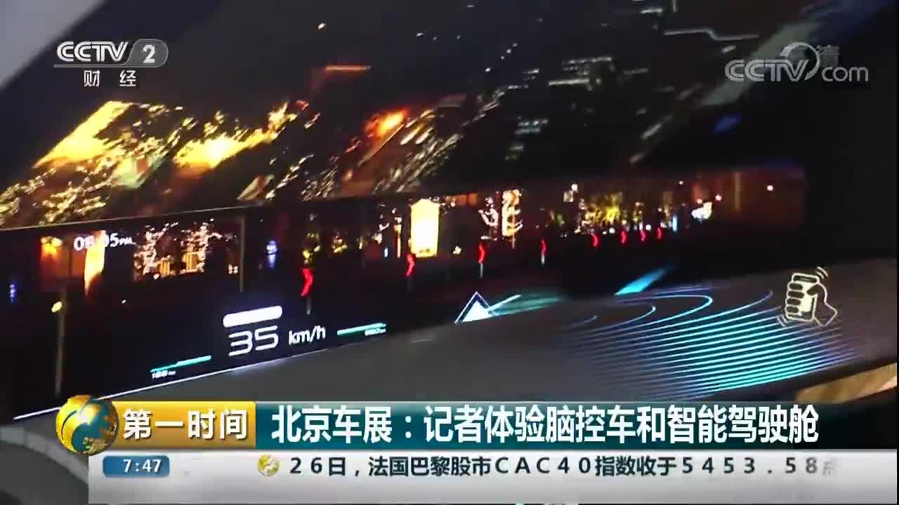 [视频]北京车展:记者体验脑控车和智能驾驶舱