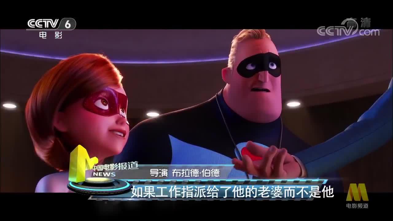 """[视频]《超人总动员2》超能先生变""""奶爸"""" 导演细说缘由"""