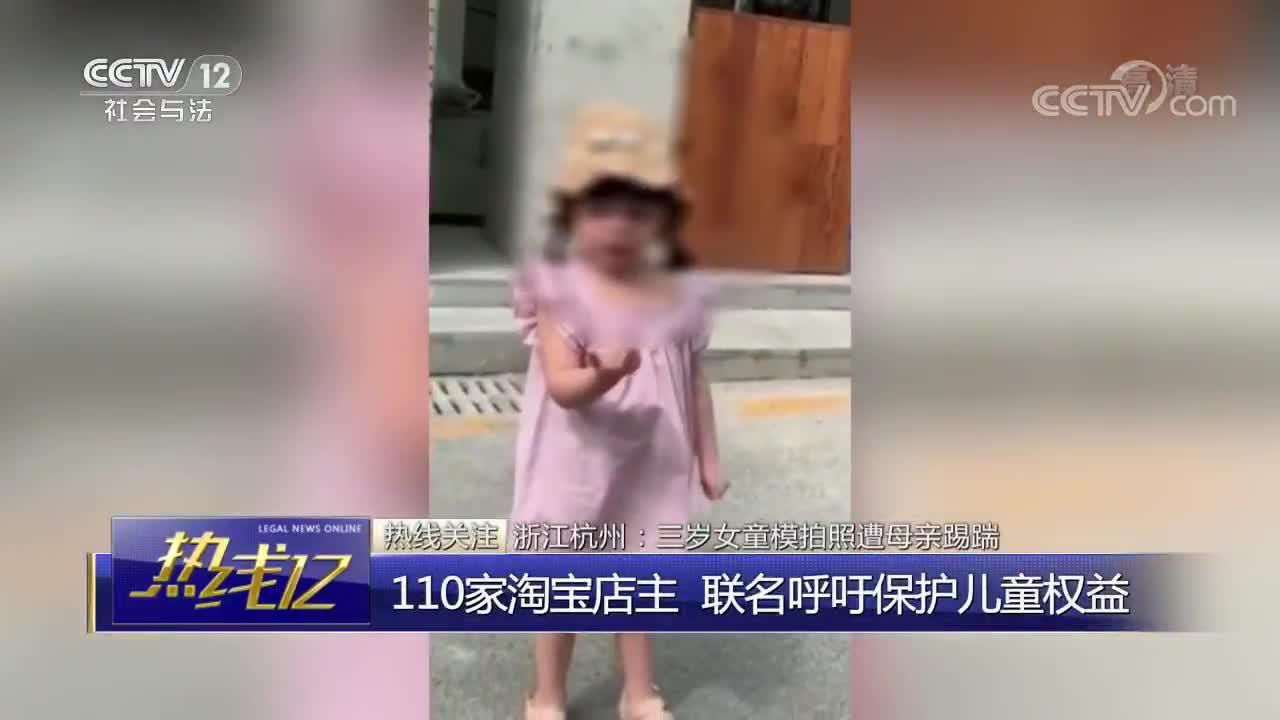 [视频]三岁女童模拍照遭母亲踢踹 道歉声明难以服众