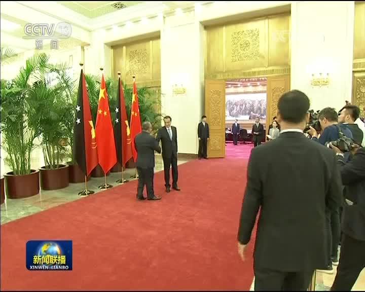 [视频]李克强同巴布亚新几内亚总理举行会谈