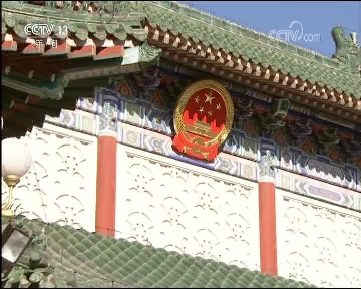 [视频]习近平在中共中央政治局第十一次集体学习时强调 持续深化国家监察体制改革 推进反腐败工作法治化规范化