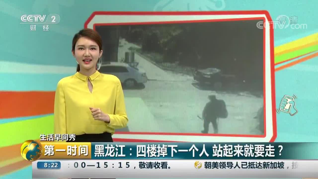 [视频]黑龙江:四楼掉下一个人 站起来就要走?