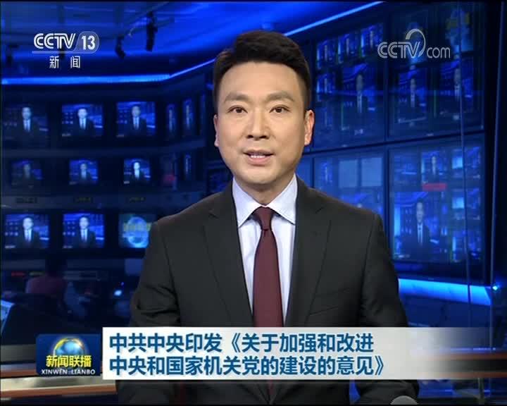 [视频]中共中央印发《关于加强和改进中央和国家机关党的建设的意见》